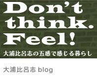 大浦比呂志 blog