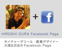 ネイチャーデコール・建築デザイナー大浦比呂志のFacebook Page